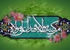 شادمانه عید غدیر/ حسین طاهری+ دانلود