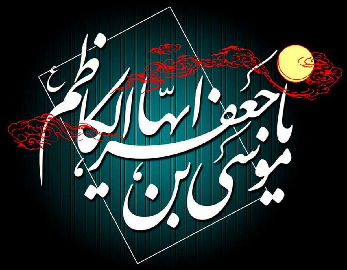 دانلود مداحی شهادت امام کاظم علیه السلام/ سیدمجید بنی فاطمه