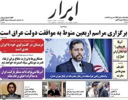 گزیده روزنامه های 14 شهریور 1400
