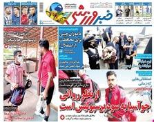 روزنامههای ورزشی 24 فروردین 1400