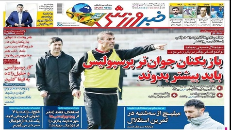 روزنامههای ورزشی 14 دی 1399