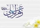 شادمانه ازدواج حضرت علی علیه السلام و حضرت زهرا سلام الله علیها/ سیدمهدی میرداماد+ دانلود