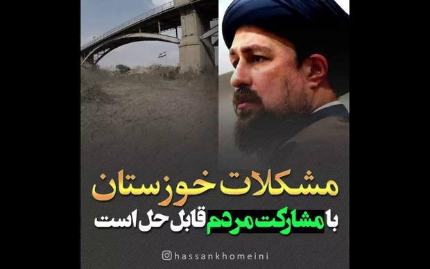 توصیه سید حسن خمینی برای حل بحران های خوزستان
