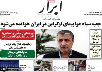 گزیده روزنامه های 3 بهمن 1398