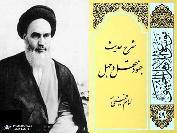 چرا «شرح حدیث جنود عقل و جهل» از مهمترین کتاب های امام خمینی است؟