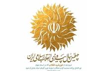 کارگروه اقتصادی ویژه چهلمین سال انقلاب در بوشهر تشکیل شد
