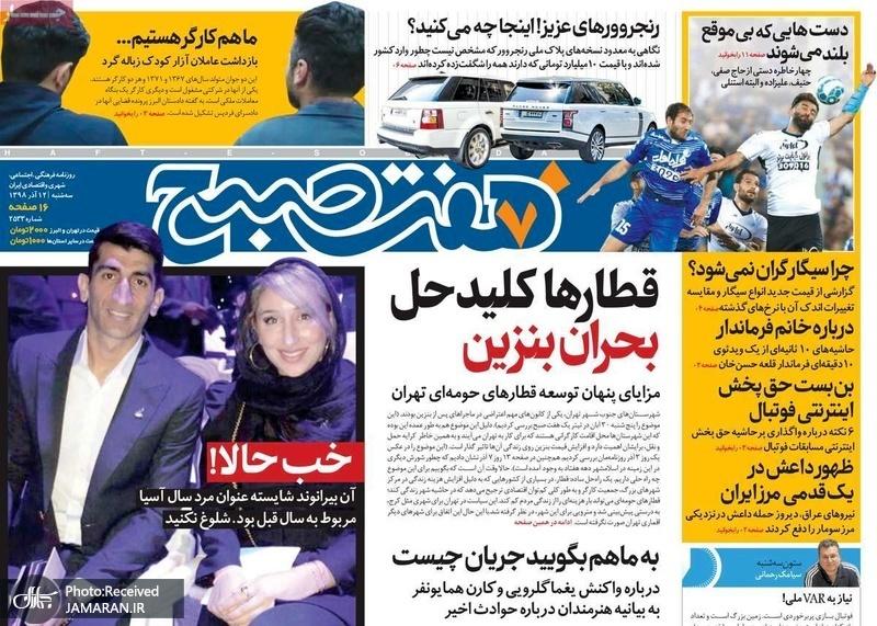 گزیده روزنامه های 12 آذر 1398