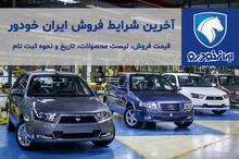 اعلام ظرفیت محصولات ایران خودرو در طرح فروش فوری ویژه خرداد 1400/پژو پارس، 207 اتوماتیک، دنا پلاس