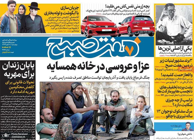 گزیده روزنامه های 21 آبان 1399