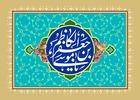 دانلود مولودی میلاد امام کاظم علیه السلام/ محمد یزدخواستی