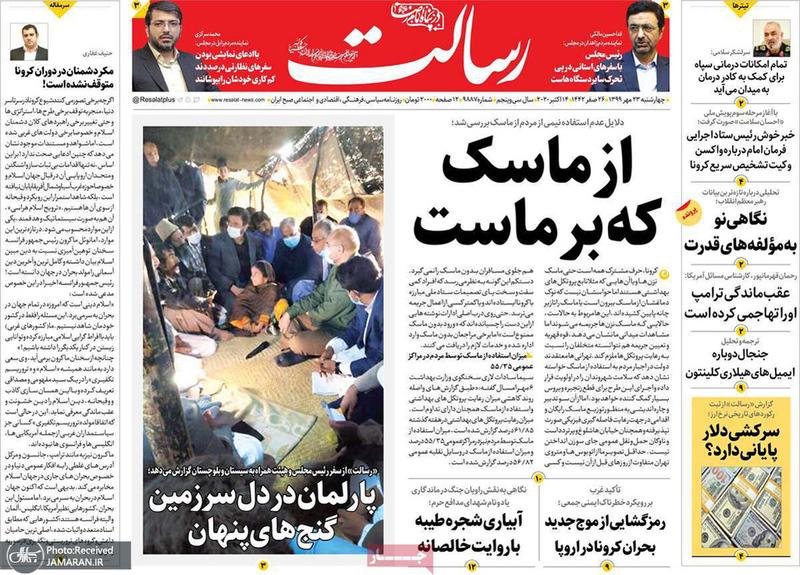 گزیده روزنامه های 23 مهر 1399