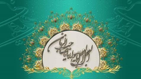 نماهنگ تبریک میلاد امام زمان (عج) برای استوری اینستاگرام