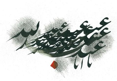 خوشنویسی فارسی به نام ترکیه ثبت میشود؟