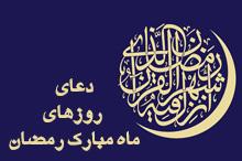 دعاهای روزهای ماه مبارک رمضان