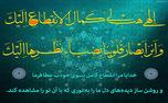 مناجات شعبانیه+ترجمه و صوت