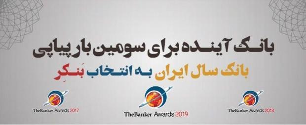 بانک آینده بانک سال جمهوری اسلامی ایران در ٢٠١٩ میلادی انتخاب شد