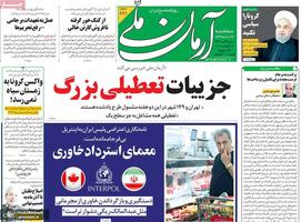 گزیده روزنامه های 27 آبان 1399