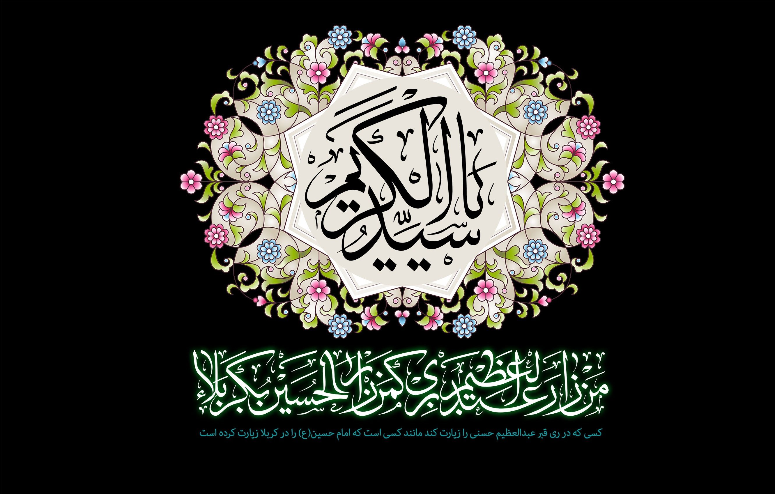 دانلود مداحی وفات حضرت عبدالعظیم حسنی/ حنیف طاهری