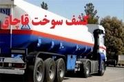 محموله سوخت قاچاق در آشتیان شناسایی و توقیف شد