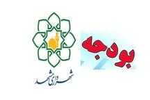 آلبوم بودجه شهرداری مشهد برای دریافت نظرات بارگذاری شد