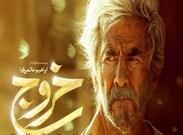 گردش مالی میلیاردی سینمای ایران از اکران آنلاین