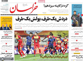 گزیده روزنامه های 18 مرداد 1400