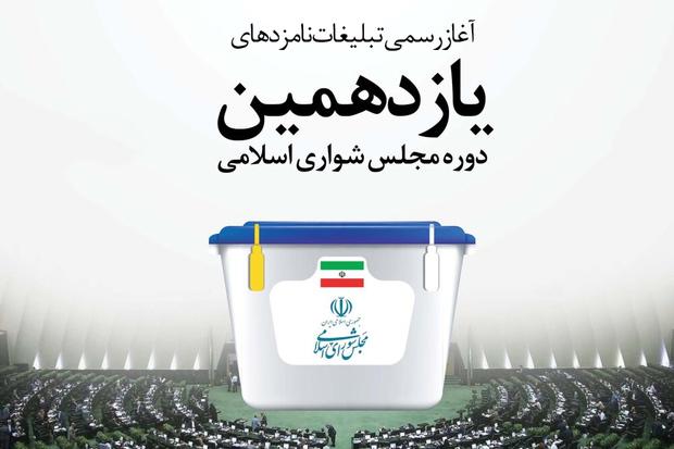 آغاز رسمی تبلیغات نامزدهای یازدهمین دوره مجلس شورای اسلامی