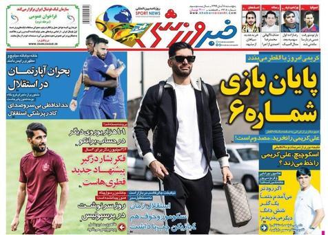 روزنامههای ورزشی 8 آبان 1399