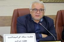 بهرهبرداری از ۲۸۸ پروژه عمرانی در هفته دولت   انتقاد از کمتحرکی روابطعمومی دستگاههای اجرایی