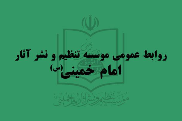 اصالت نامه امام خمینی در باره نهضت آزادی خدشه ناپذیر است