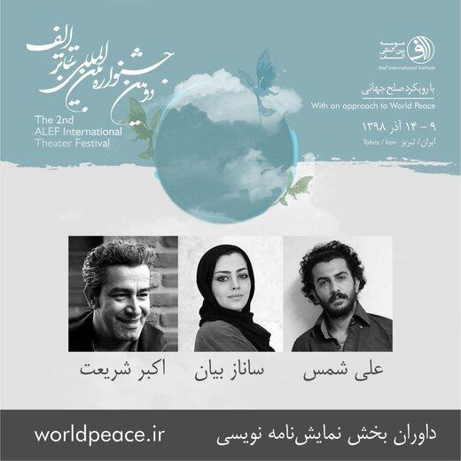 داوران بخش نمایشنامهنویسی دومین جشنواره بینالمللی تئاتر الف معرفی شدند