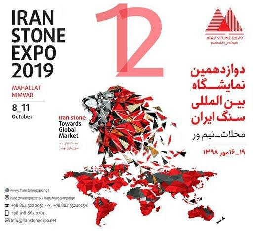 گشایش دوازدهمین نمایشگاه بین المللی سنگ ایران در محلات