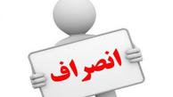 دو نفر از نامزدهای حوزه انتخابیه نهبندان و سربیشه انصراف دادند