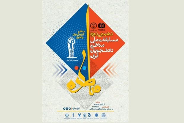 آغاز دهمین ماراتن مسابقات ملی مناظرات دانشجویان ایران
