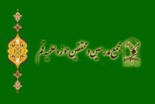 بیانیه مجمع مدرسین حوزه علمیه قم در رابطه با برگزاری مراسم محرم