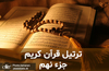 ترتیل جزء نهم قران مجید با صدای استاد منشاوی