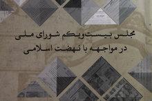 کتاب «مجلس بیست و یکم شورای ملی در مواجهه با نهضت اسلامی» منتشر شد