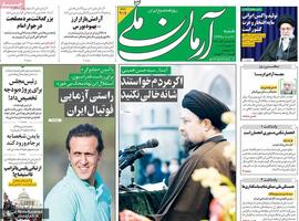 گزیده روزنامه های 20 دی 1399