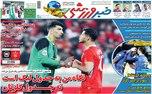 روزنامههای ورزشی 14 تیر 1399