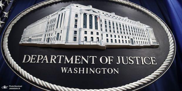 خانه تکانی در وزارت دادگستری آمریکا