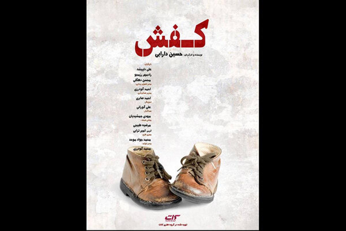 «کفش» بهترین فیلم یک جشنواره اوکراینی شد