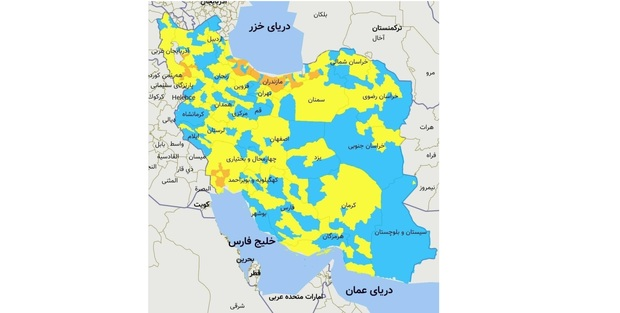 اسامی استان ها و شهرستان های در وضعیت نارنجی و زرد / پنجشنبه 23 بهمن 99