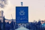 کلاسهای دانشگاه شیراز تعطیل شد لغو ثبت اثرانگشت تردد دانشجویان