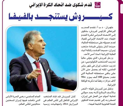واکنش رسانههای قطری به شکایت کیروش از فدراسیون ایران+تصاویر