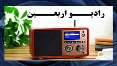 افتتاح رادیو اربعین از شنبه