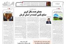 معمای عدم شکل گیری صنایع تأمین کننده در استان کرمان