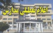 مدارس شهر تهران به مدت 2 روز تعطیل شد