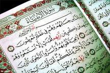 ترتیل جزء سی ام قرآن با قرائت استاد شاطری