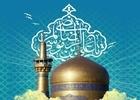 مولودی میلاد امام رضا / محمود کریمی+ دانلود