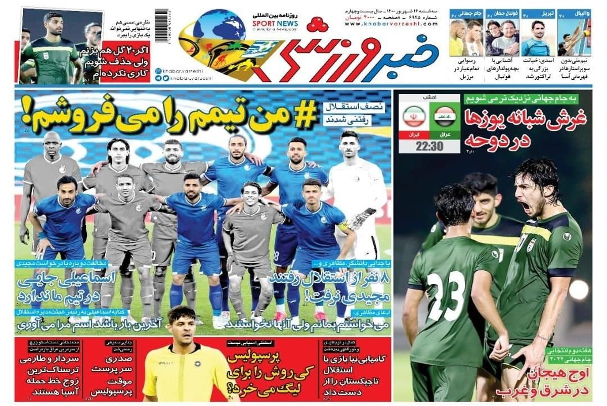 روزنامههای ورزشی 16 شهریور 1400